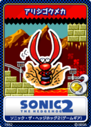 Sonic the Hedgehog 2 MS - 09 Arijigoku Mecha