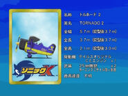 Tornado2Eyecatch