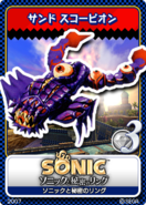 Sonic and the Secret Rings - 09 Sand Scorpion
