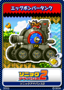 Sonic Advance 2 - 09 Egg Bomber Tank