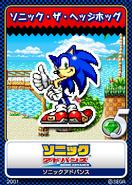 Sonic Advance 14 Sonic