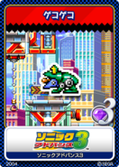 Sonic Advance 3 - 05 Gekogeko