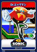 G Sonic - 06 Dr. Eggman