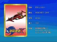 RocketCarEyecatch