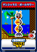 Sonic & Tails - 10 Dangerous Ball Tower