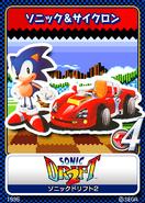 Sonic Drift 2 - 06 Sonic & Cyclone