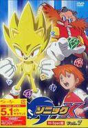 Sonic X Volume 7 Special