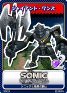 Sonic and the Black Knight 05 Giant Ones