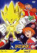 Sonic X Volume 7 Japanisch Vorderseite