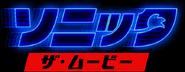 SonicTheHedgehog (Film) JP Logo