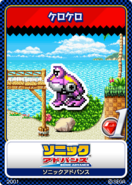 Sonic Advance - 03 Kero-Kero