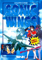 Sonic wings 2 flyer