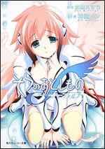 Cover Sora no Otoshimono Forte Liedtexte