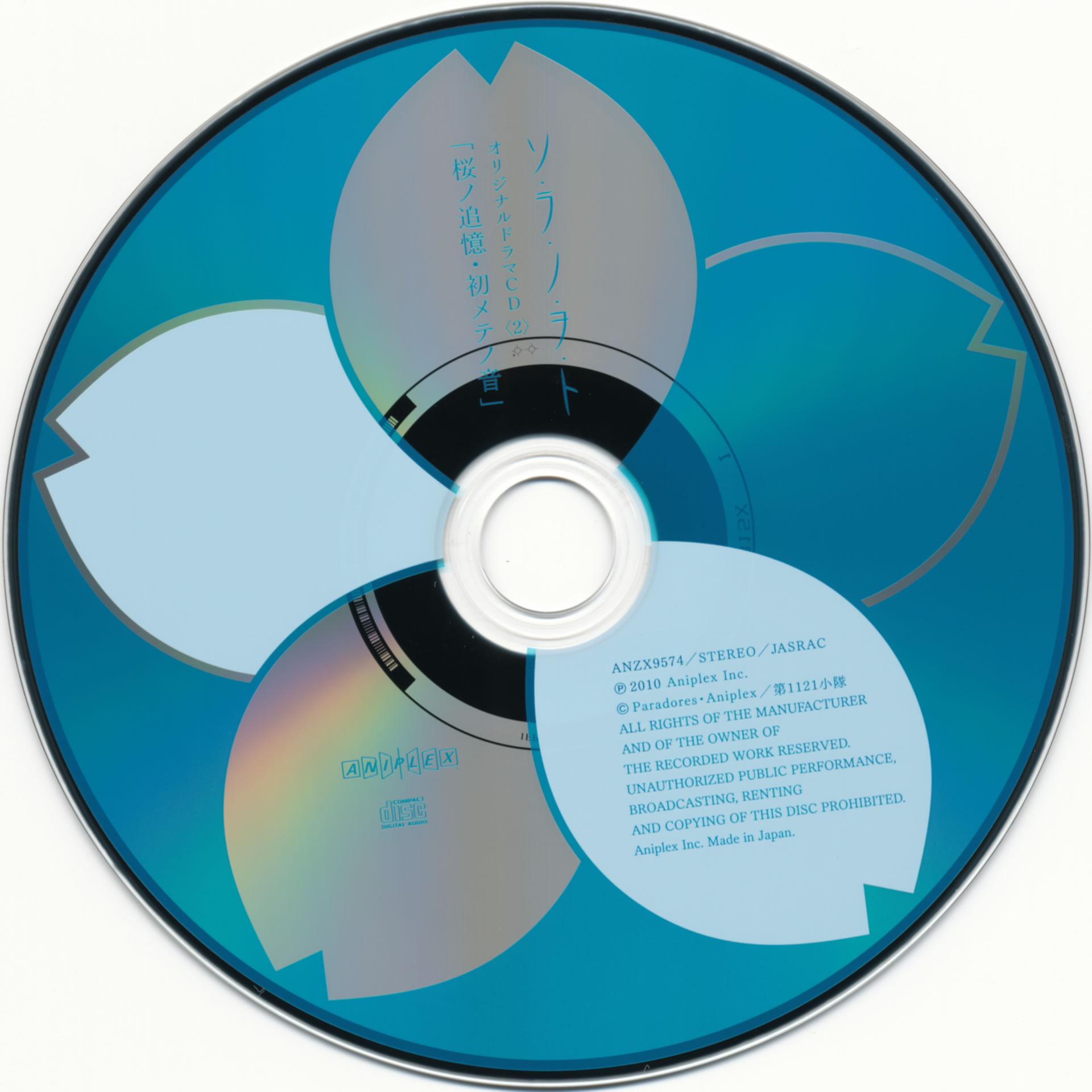 Drama CD 2 | So Ra No Wo To Wiki | FANDOM powered by Wikia