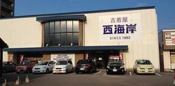 Furugi-ya Nishikaigan - Beppu
