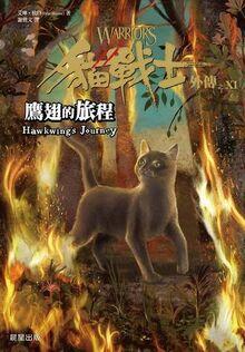 Hawkwingjourney-CH