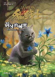 Yellowfang's Secret Taiwan