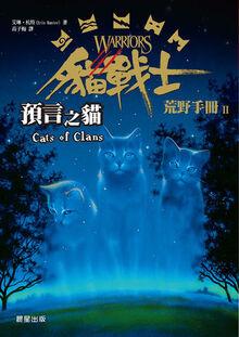 Catsoftheclans-TW