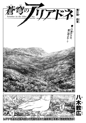 Chapter 031