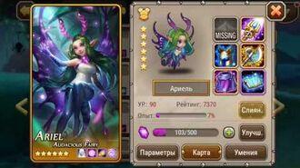 Soul Hunters. Обзор героини Ариель-0