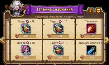 Telega Snabgeniya