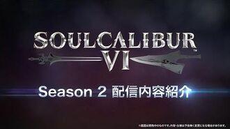 「ソウルキャリバーVI」Season2紹介動画(2)