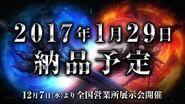 SoulCalibur Pachislot Release