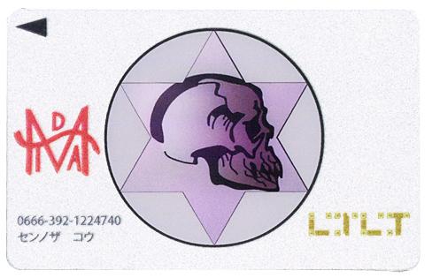 File:Kou card.jpg