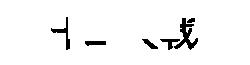 Juuni Taisen Wiki wordmark