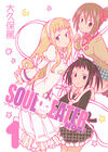 Soul-eater-not--tome-1-738502