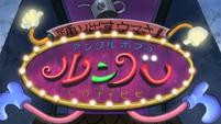 Soul Eater Episode 38 HD - Uncle Bob's