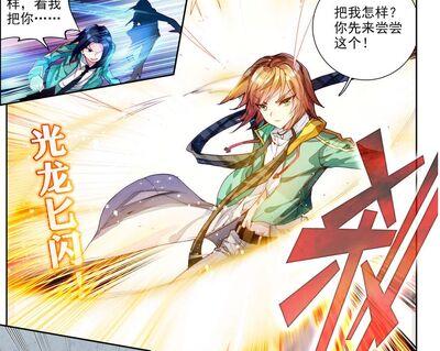 Soul land 3 Light dragon blade(edge)