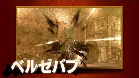 Beelzebub promotional trailer for Japan
