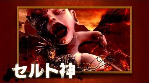 Cert promotional trailer for Japan