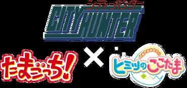 City Hunter & Tamagotchi & Cocotama Crossover Logo