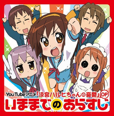 The Melancholy of Haruhi-chan Suzumiya cover