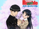 School Rumble: 3rd Semester