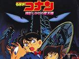 Detective Conan: The Time-Bombed Skyscraper (1997)