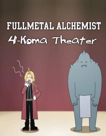 Fullmetal Alchemist - Brotherhood - 4-Koma Theater