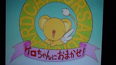 Cardcaptor Sakura Leave it to Kero