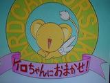 Cardcaptor Sakura: Leave it to Kero! (2000) (Short)