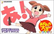 Azumanga Daioh Advance Cover