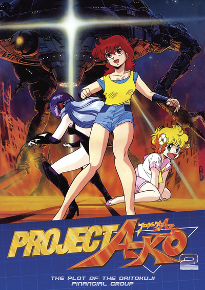 Project A-ko 2 Poster