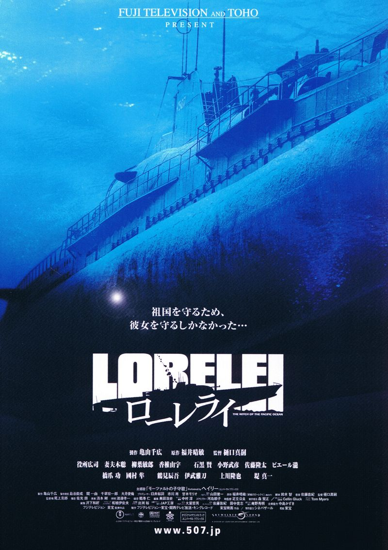 Lorelei - The Witch of the Pacific Ocean (2005)
