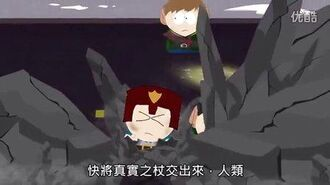 南方公园:真理之杖游戏预告片 官方繁体中文字幕