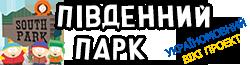 Південний парк Вікі