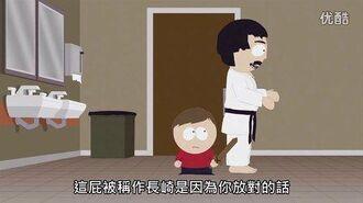 南方公园:真理之杖E3预告片 官方繁体中文字幕