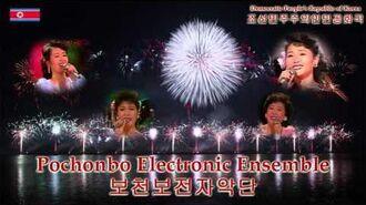 05 Whistle - Pochonbo Electronic Ensemble (DPRK North Korea)