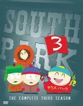 South Park Season 3 DVD Cover