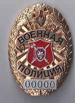 Russian Military Police Badge